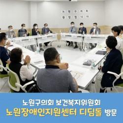 노원구의회 보건복지위원회 디딤돌 방문